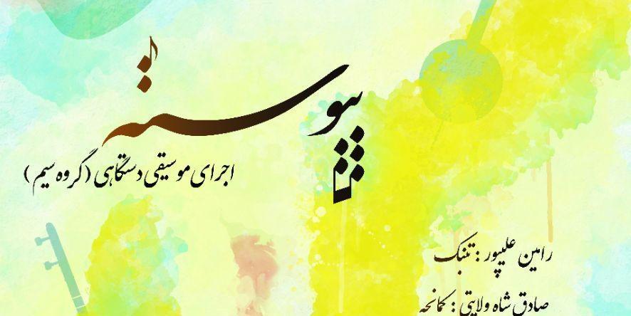 اجرای موسیقی اصیل و فاخر ایرانی در کنسرت «پیوسته»