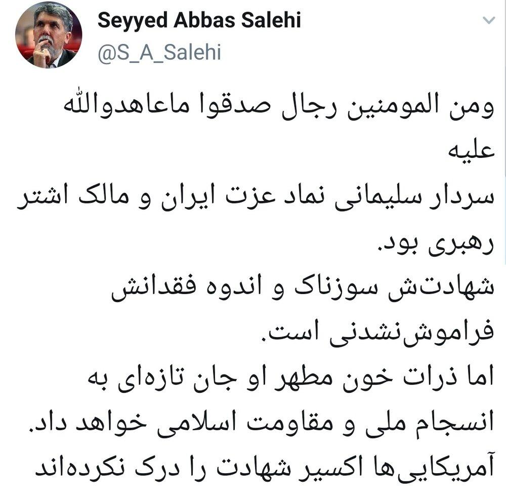 واکنش وزیر فرهنگ و ارشاد اسلامی در پی شهادت حاج قاسم سلیمانی