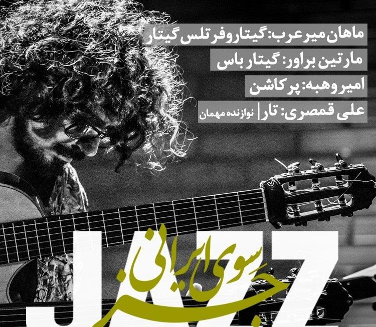 کنسرت سویِ ایرانیِ جَز، در تالار اندیشه حوزه هنری برگزار می شود