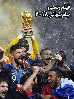 فیلم جام جهانی ۲۰۱۸