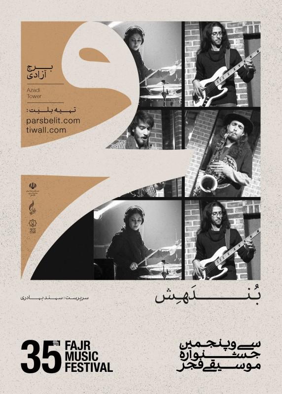 کنسرت بُندَهش در سی و پنجمین جشنواره موسیقی فجر