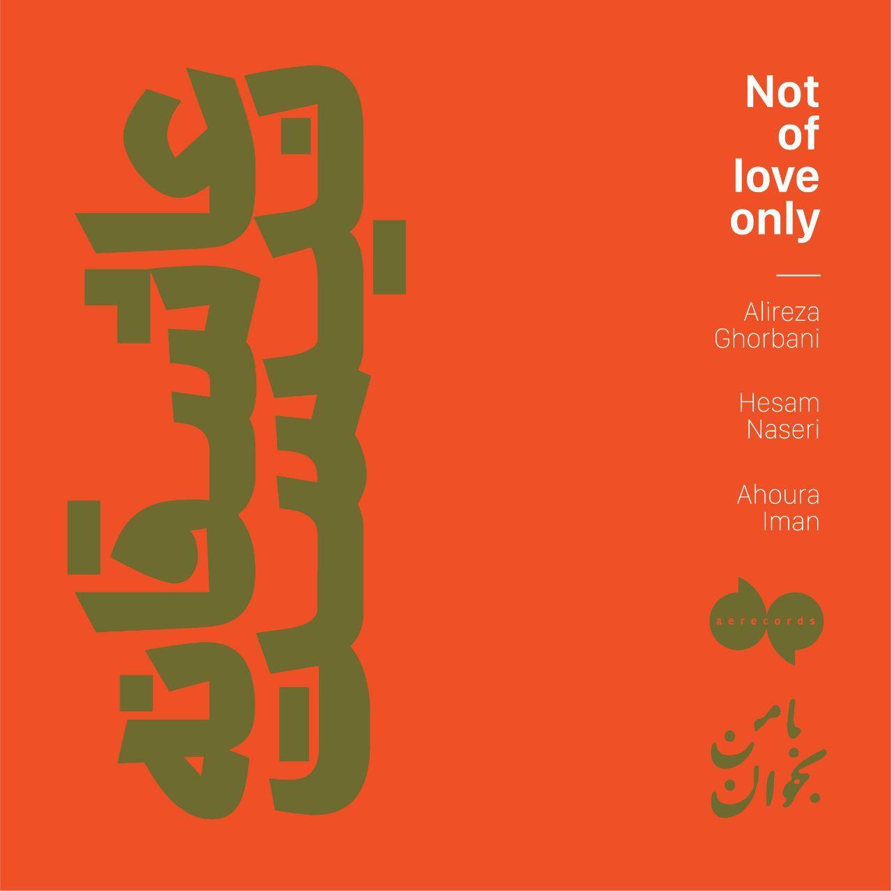 آهنگ جدید علیرضا قربانی با نام عاشقانه نیست را دانلود کنید