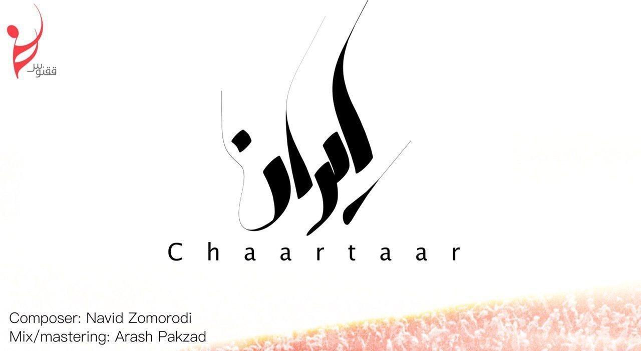 آهنگ جدید گروه چارتار با نام ایران را دانلود کنید