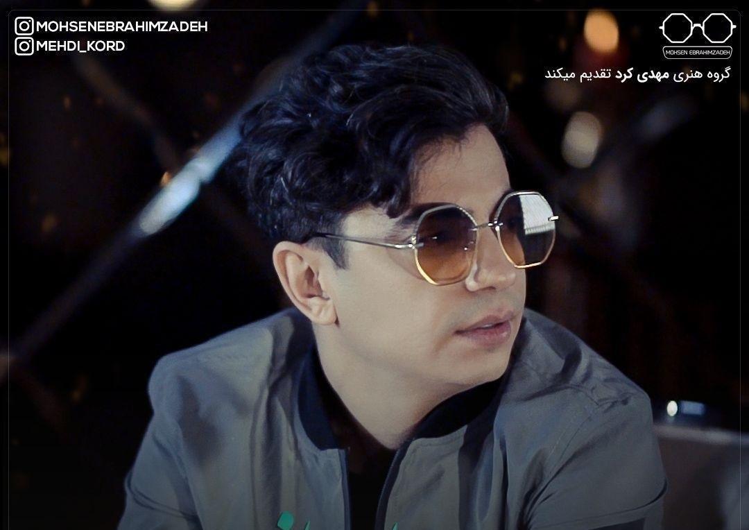 آهنگ جدید محسن ابراهیم زاده با نام جدایی دو طرفه را دانلود کنید