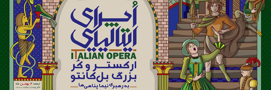 اپرای ایتالیایی به رهبری نیما پناهی ها در تالار وحدت بروی صحنه می رود