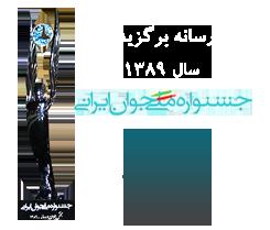 جشنواره ملی جوان ایرانی
