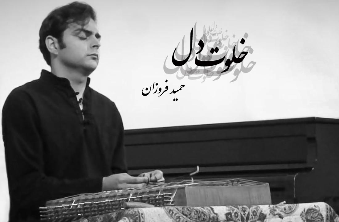 انتشار قطعه تصویری «خلوتِ دل» اثری با اجرای «حمید فروزان»