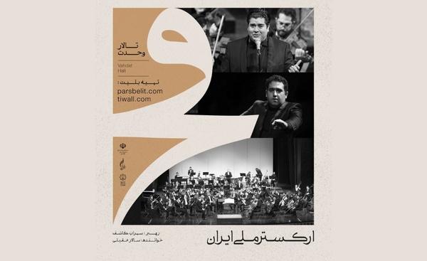 اجرای ارکستر ملی با صدای سالار عقیلی در جشنواره موسیقی فجر