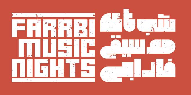 احیای دوباره سالن فارابی در شب های موسیقی فارابی
