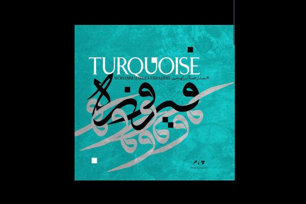 آلبوم فیروزه از محمدرضا ابراهیمی منتشر شد