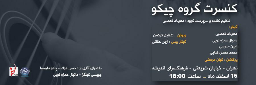 کنسرت گروه چیکو در تهران