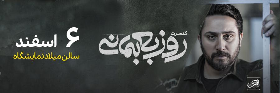کنسرت روزبه بمانی در تهران