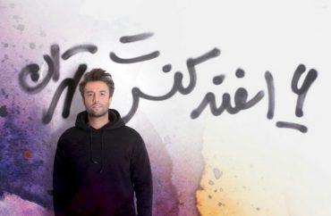 کنسرت ۷ هزارنفر بنیامین بهادری در فضای مجازی برگزار شد