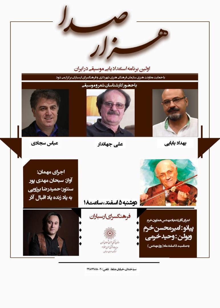 آخرین هزار صدای سنتی سال با داوری بهدادبابایی، علی جهاندار و سیدعباس سجادی