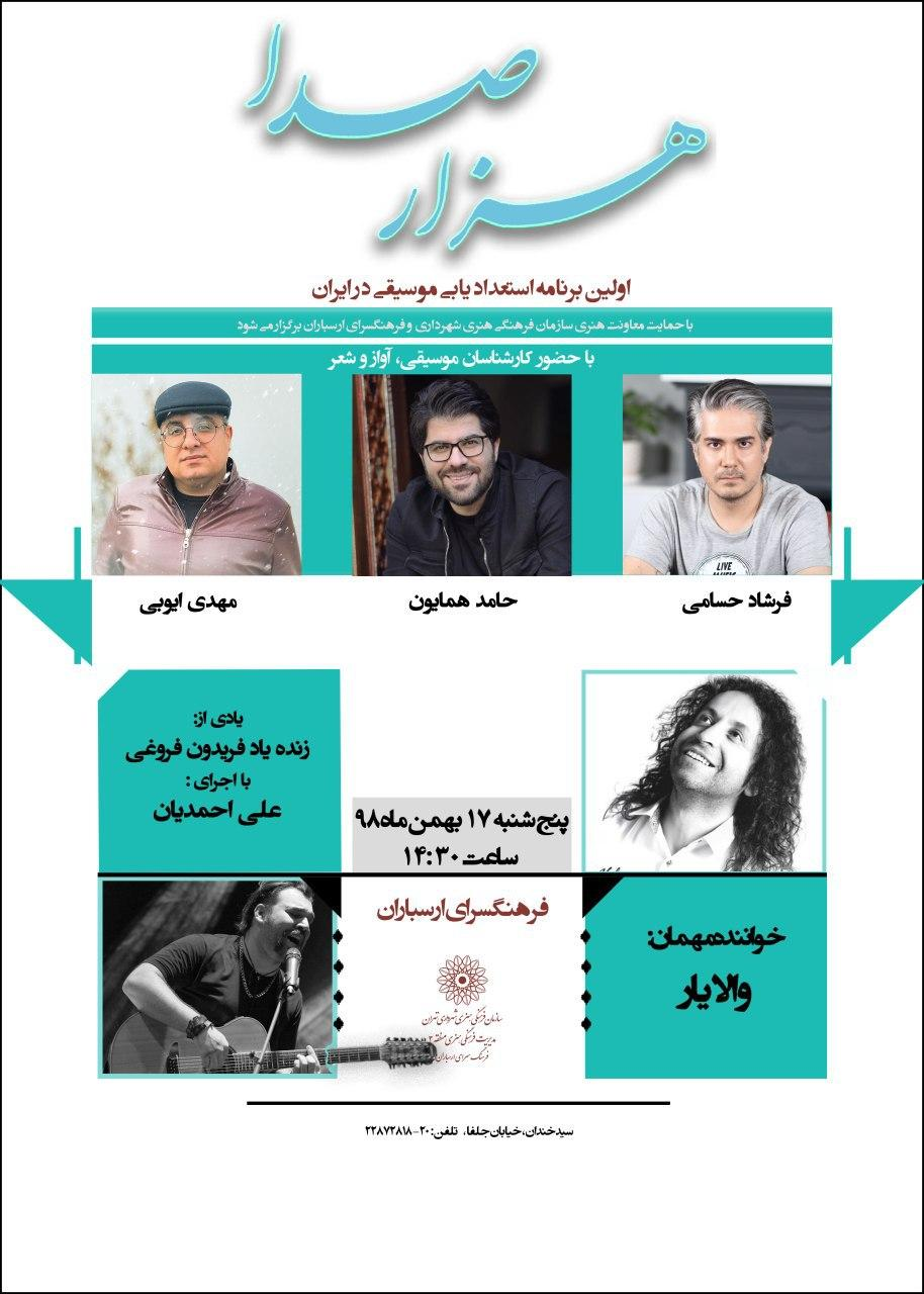 آخرین هزار صدایِ پاپ ۱۳۹۸ با داوری حامد همایون، فرشاد حسامی و مهدی ایوبی اجرا می شود