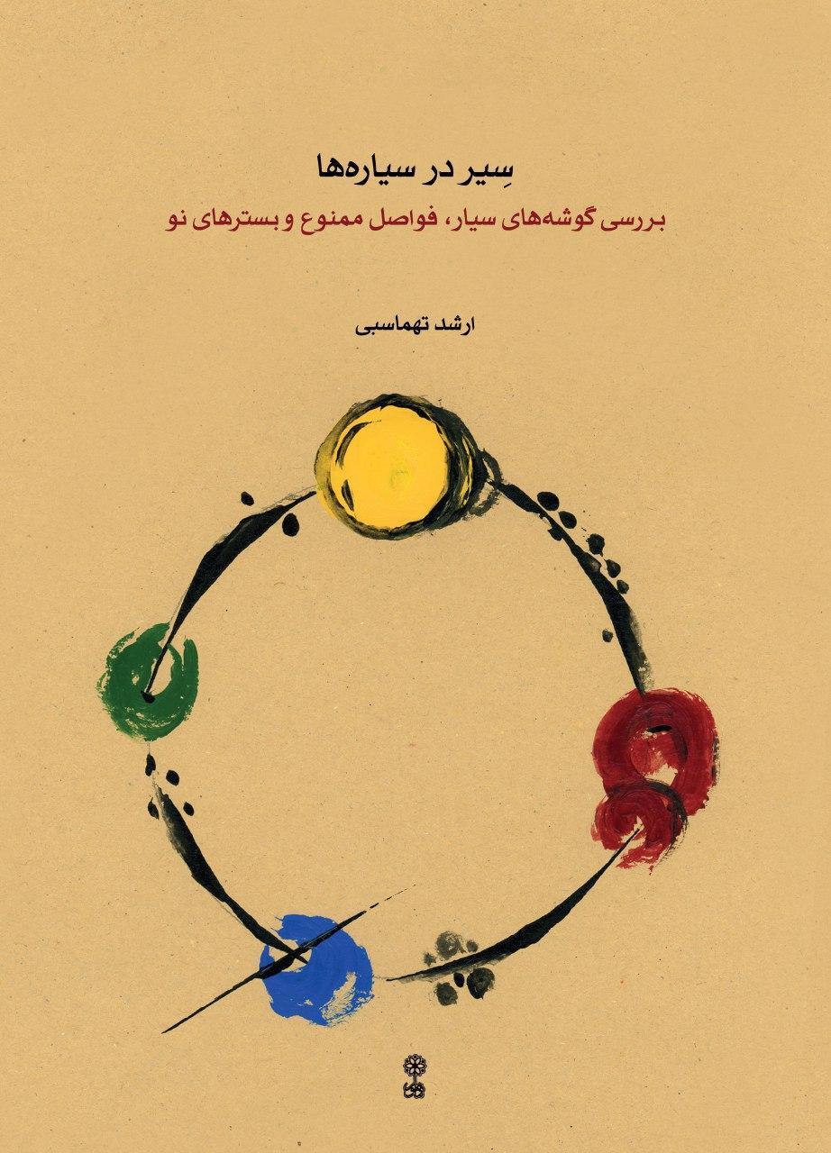 «ارشد تهماسبی» کتاب «سیر در سیارهها» را منتشر کرد