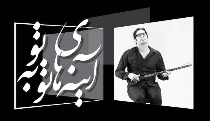 اجرای کنسرت گروه موسیقی «سمان» پس از یک دهه به آهنگسازی ارشک رفیعی