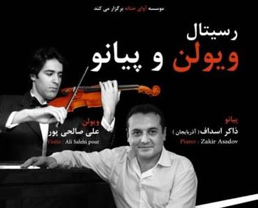 دو نوازی علی صالحی پور و میهمان آذربایجانی در تالار رودکی