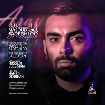 آهنگ جدید مسعود صادقلو با نام بی آرایش را دانلود کنید