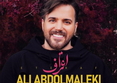 آهنگ جدید علی عبدالمالکی با نام اعتراف را دانلود کنید