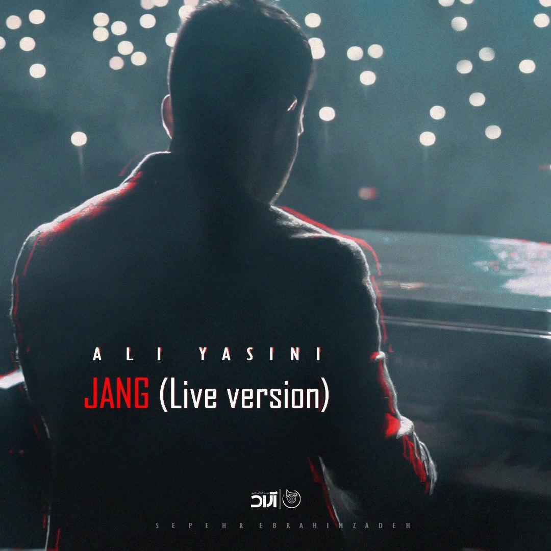 آهنگ جدید علی یاسینی با نام جنگ را دانلود کنید