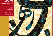 آلبوم بهارِ نو از محمدباقر زینالی و مظفر شفیعی شنیدنی شد