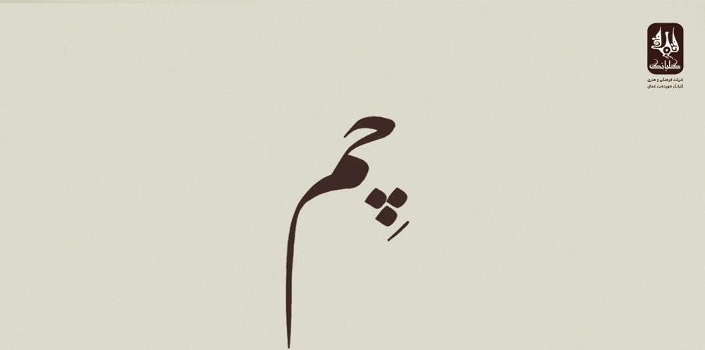 آلبوم محلیِ «چِم» با صدای زنده یاد ابوالحسن خوشرو منتشر شد
