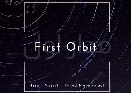 قطعه مدار اول از حسام ناصری را دانلود کنید