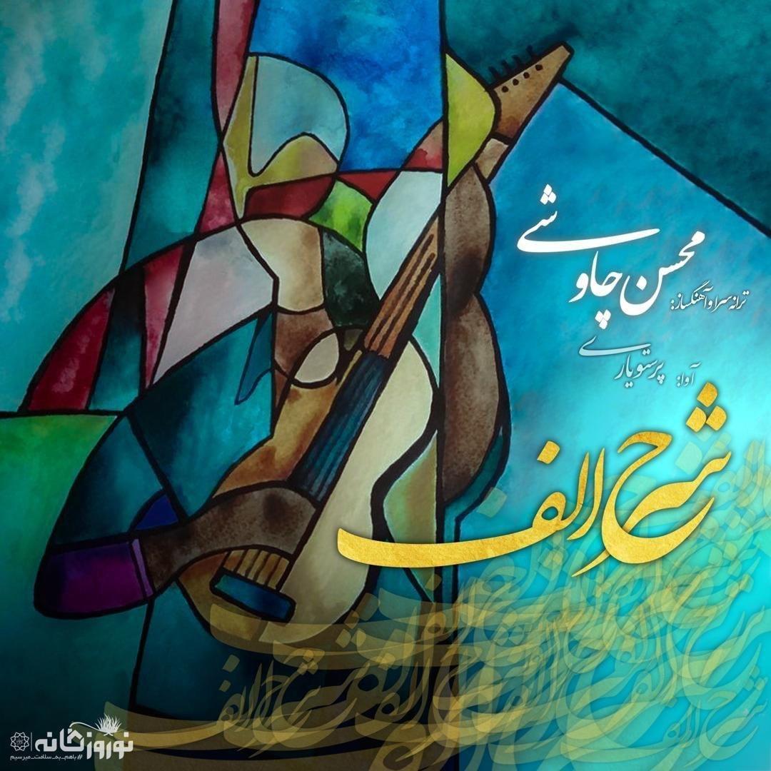 آهنگ جدید محسن چاوشی با نام شرح الف را دانلود کنید