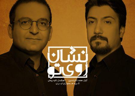 آلبوم نشان روی تو از کاوه پیمان و محمد ذاکر حسین منتشر شد