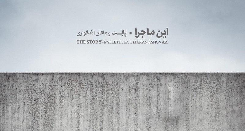 آهنگ جدید پالت و ماکان اشگواری با نام این ماجرا را دانلود کنید