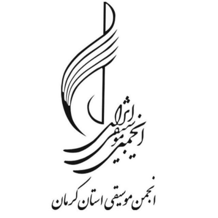 انجمن موسیقی کرمان مسابقه آنلاین با داوری مخاطبان برگزار می کند