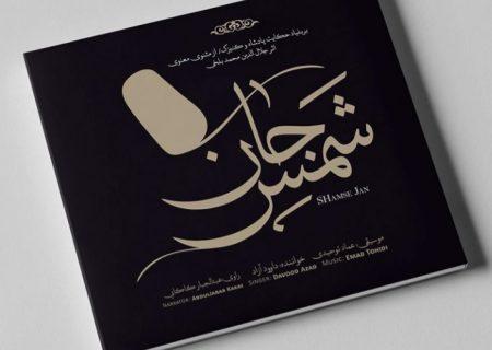 آلبوم شمس جان از عماد توحیدی به بازار عرضه شد
