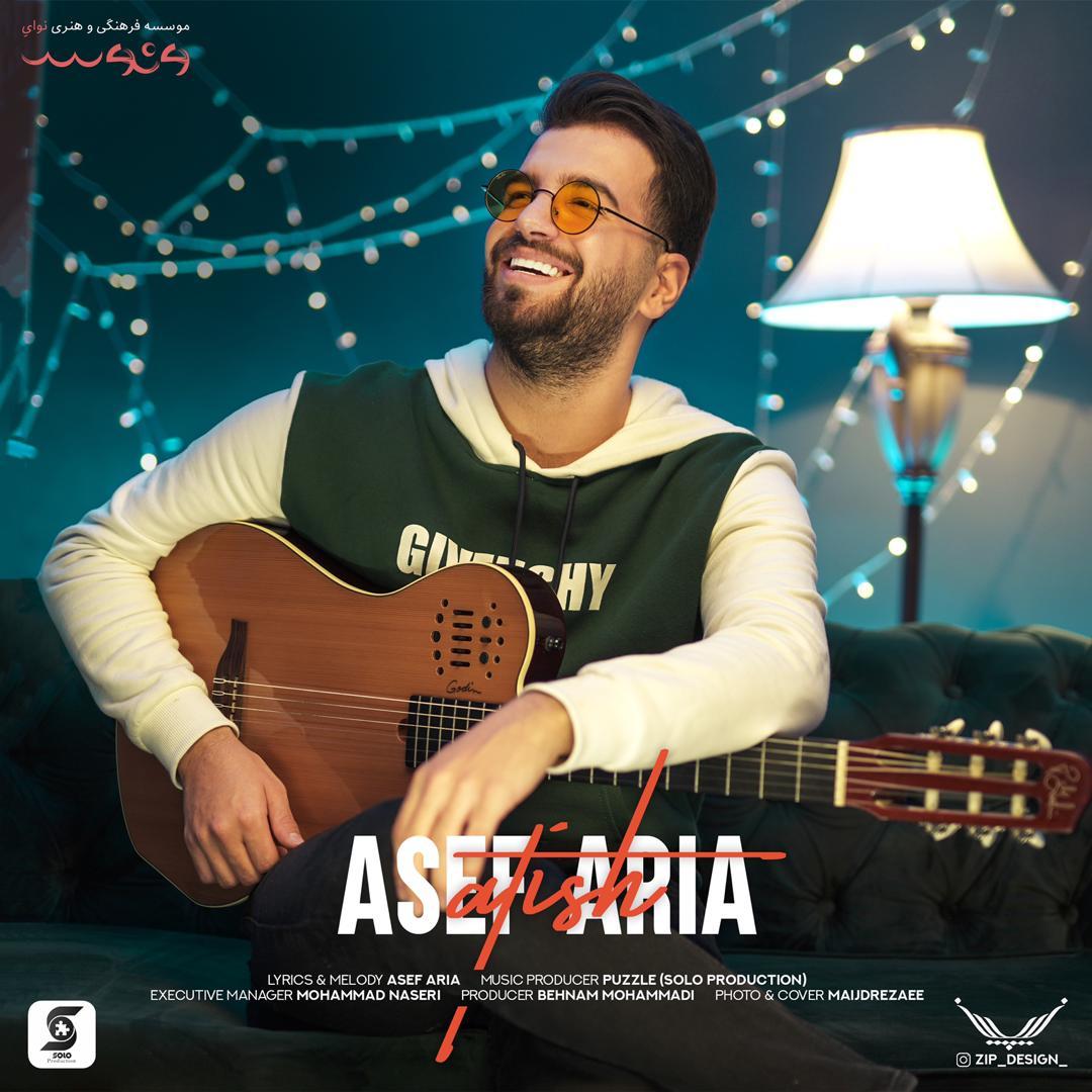 آهنگ جدید آصف آریا با نام آتیش را دانلود کنید
