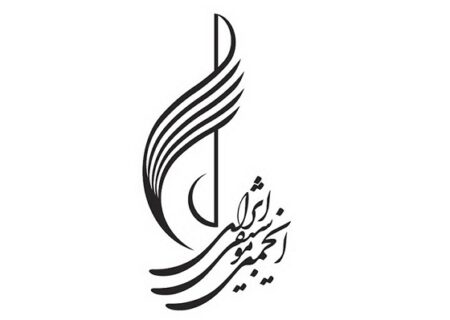 حمایت از برگزاری کنسرتها و برنامههای موسیقایی در مناطق محروم