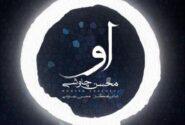 آهنگ جدید محسن چاوشی با نام «او» را دانلود کنید