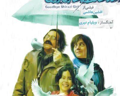 «خداحافظ دختر شیرازی» شنیدنی شد