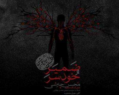 آهنگ جدید محسن چاوشی با نام ضمیر خودسر شنیدنی شد