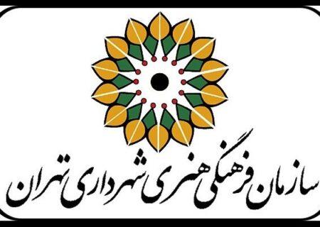 مسابقه آنلاین «موسیقی یک دقیقه ای» ویژه شهروندان تهرانی