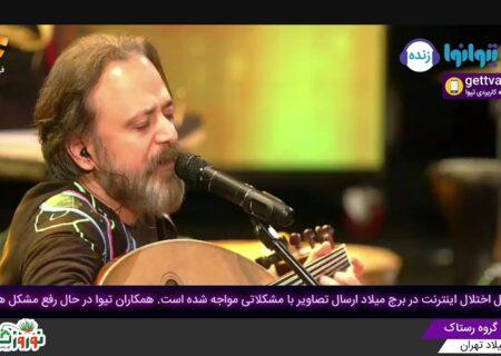 رپرتواریی از موسیقی نواحی مختلف ایران با اجرای رستاک