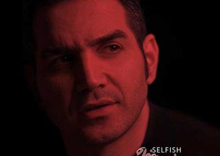 آهنگ جدید محسن یگانه با نام خودخواه را دانلود کنید