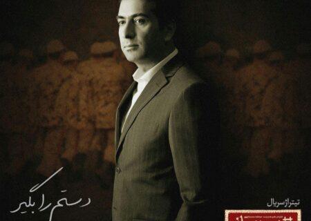 آهنگ جدید محمد معتمدی با نام دستم را بگیر آماده شنیدن است