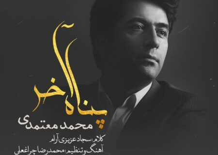 آهنگ جدید محمد معتمدی با نام پناه آخر را دانلود کنید