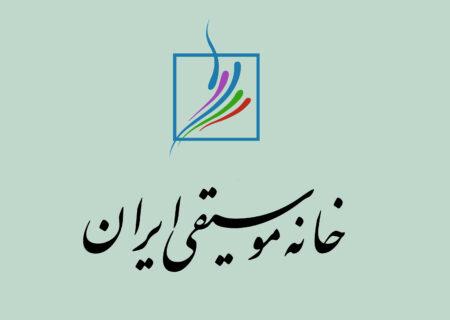 خدمات غیر حضوری خانه موسیقی ایران تا ۲۰ فروردین ماه