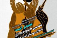برگزاری نخستین جشنواره تکنوازی مجازی استان ایلام