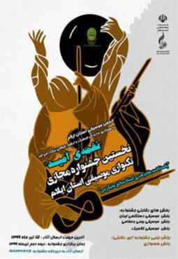 نخستین جشنوارهٔ مجازی تکنوازی موسیقی استان ایلام