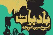 آلبوم «بادیات» با ملودی و صدای امیرحسین شورچه و تهیهکنندگی حامد بهداد منتشر شد