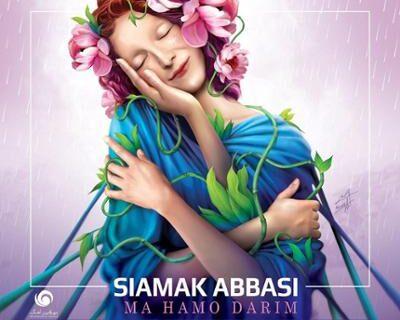 آهنگ جدید سیامک عباسی با نام «ما همو داریم» را دانلود کنید