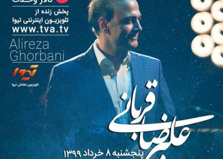 هفتمین کنسرت آنلاینِ تالار وحدت با علیرضا قربانی