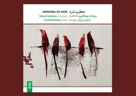 آلبوم مطرب درد اثر سیامک جهانگیری با صدای فرشید بزرگی منتشر شد